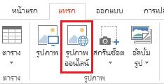 บนแท็บแทรก ให้คลิกรูปภาพแบบออนไลน์