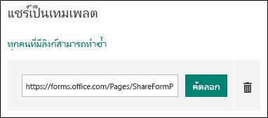 ลิงก์ URL แม่แบบฟอร์มที่อยู่ถัดจากปุ่มตัวคัดลอกและลบ