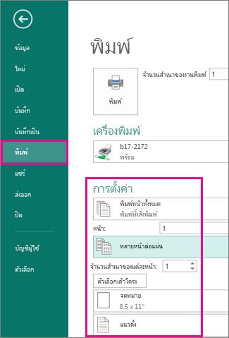 คลิกไฟล์ > พิมพ์ เพื่อดูการตั้งค่าสำหรับการพิมพ์ใน Publisher 2013