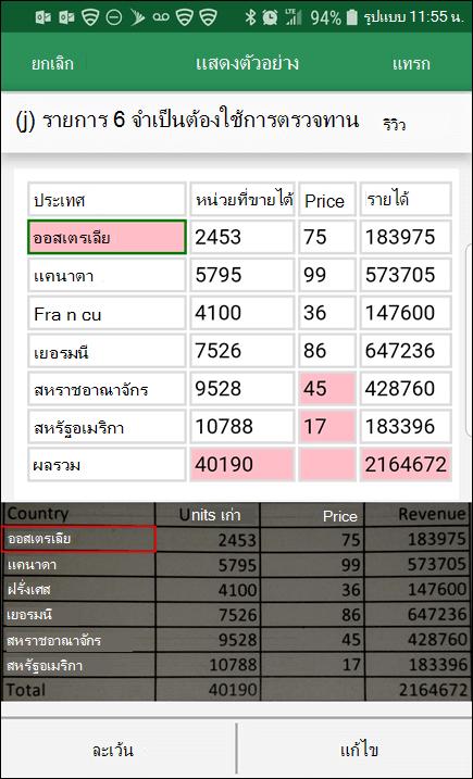 Excel นำเข้าข้อมูลจากรูปภาพช่วยให้คุณสามารถแก้ไขปัญหาที่พบเมื่อทำการแปลงข้อมูลของคุณได้