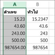 ตัวอย่างการแสดงผลของตัวเลขในรูปแบบที่ต่างกัน เช่น รูปแบบตัวเลข และรูปแบบทั่วไป