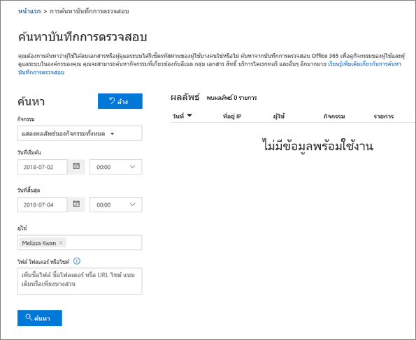 รายงานกิจกรรมใน Office 365 ที่แสดงกิจกรรมทั้งหมดสำหรับคู่ค้าเอกซ์ทราเน็ต