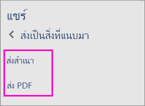 รูปจากสองตัวเลือกใน บานหน้าต่างแชร์ สำหรับการส่งเอกสารเป็นสำเนาหรือเป็น PDF