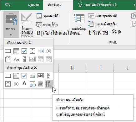 ตัวควบคุม ActiveX บน ribbon