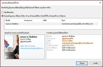 ถ้าคุณมีติดต่อที่ซ้ำกัน Outlook ถามคุณว่า คุณต้องการอัปเด