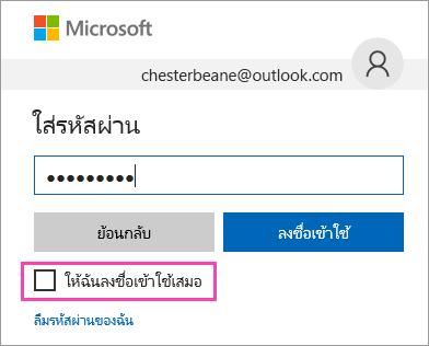 สกรีนช็อตของกล่องกาเครื่องหมายให้ฉันลงชื่อเข้าใช้ต่อไปบนหน้าลงชื่อเข้าใช้ของ Outlook.com