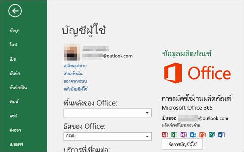 บัญชี Microsoft ที่เชื่อมโยงกับ Office จะปรากฏบนหน้าต่างบัญชีของแอปพลิเคชัน Office