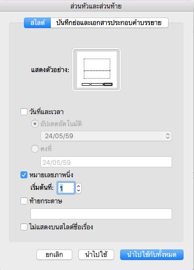 แสดงกล่องโต้ตอบหัวกระดาษและท้ายกระดาษใน PowerPoint ๒๐๑๖ for Mac