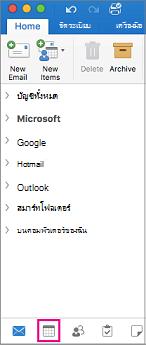 เลือกปุ่มปฏิทินที่ด้านล่างของรายการโฟลเดอร์ของคุณใน Outlook