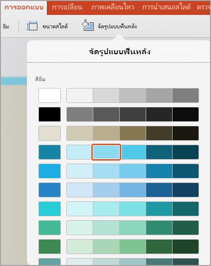 สีพื้นหลัง