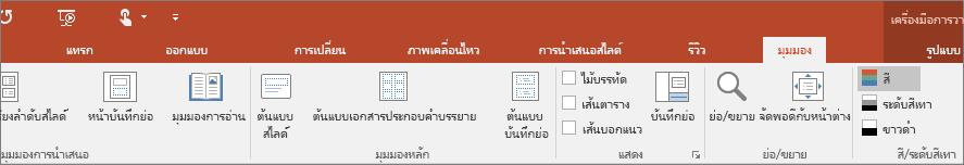 แสดงแท็บมุมมองบน Ribbon ใน PowerPoint
