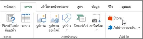 สกรีนช็อตของส่วนหนึ่งของแท็บแทรกบน ribbon ของ Excel พร้อมกับเคอร์เซอร์ที่ชี้ไปยังที่เก็บ เลือก Store เพื่อไปยัง Office Store และหาสำหรับ add-in ของ Excel