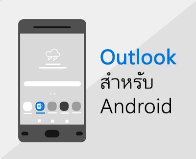 คลิกเพื่อตั้งค่า Outlook สำหรับ Android