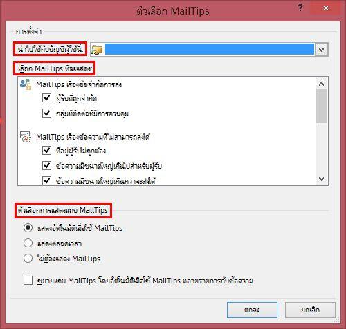 ตัวเลือก MailTips ของ Outlook