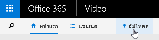 แถบคำสั่งของวิดีโอของ office 365 ด้วยการอัปโหลดที่ถูกเน้น