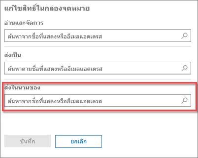 สกรีนช็อต: อนุญาตให้ผู้ใช้อื่นส่งอีเมลในนามของผู้ใช้นี้