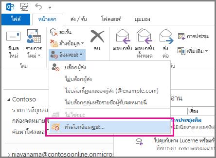 เมนู ขยะ ใน Outlook 2013