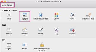 กล่อง การกำหนดลักษณะ ของ Outlook