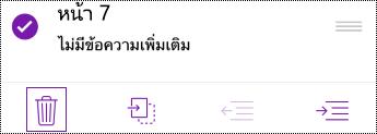 ลบหน้าใน OneNote for iOS