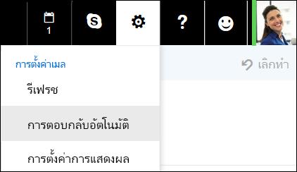การตอบกลับอัตโนมัติของ Outlook บนเว็บ