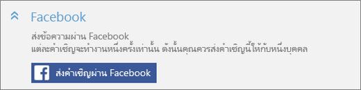 ภาพระยะใกล้ของส่วน Facebook ของกล่องโต้ตอบ เพิ่มบุคคล ที่มีปุ่ม ส่งการเชิญทาง Facebook