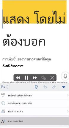 แสดงการอ่านออกเสียงในแอป Word