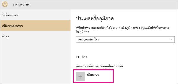 การเพิ่มภาษาใน Windows 10