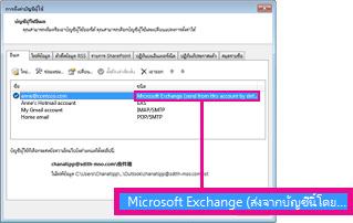 บัญชีผู้ Microsoft Exchange ดังที่ปรากฏในกล่องโต้ตอบของการตั้งค่าบัญชีผู้ใช้