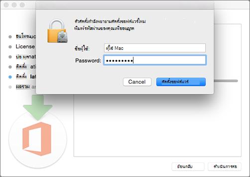 ใส่รหัสผ่านผู้ดูแลระบบของคุณเพื่อเริ่มการติดตั้ง