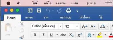 Ribbon ใน Word for Mac ในธีมที่มีสีสัน