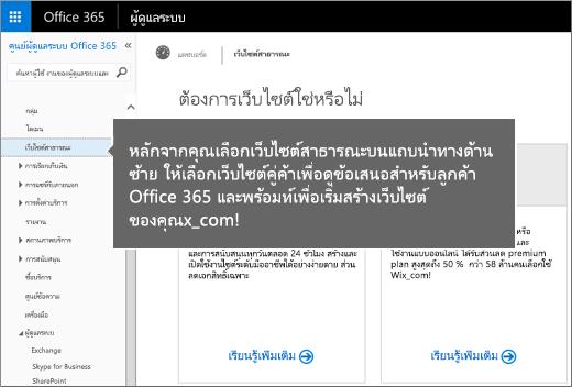 ใน Office 365 ให้เลือก เว็บไซต์สาธารณะ
