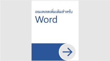 เทมเพลตเพิ่มเติมสำหรับ Word