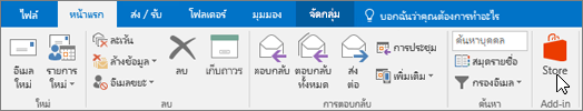 สกรีนช็อตแสดงแท็บหน้าแรกใน Outlook พร้อมกับเคอร์เซอร์ชี้ไปที่ไอคอน Store ในกลุ่ม Add-in