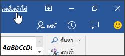 สกรีนช็อตที่แสดงลิงก์ลงชื่อเข้าใช้ในแอปพลิเคชัน Office บนเดสก์ท็อป