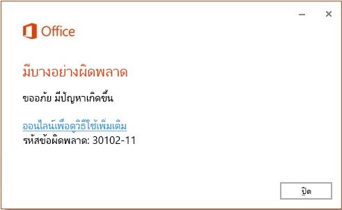 รหัสข้อผิดพลาด 30102-11 เมื่อติดตั้ง Office
