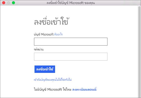 ใส่ข้อมูลประจำตัวสำหรับบัญชี Microsoft ของคุณในการเข้าถึงบริการที่เกี่ยวข้องกับบัญชีผู้ใช้ของคุณ