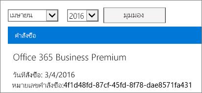 สกรีนช็อตของ หน้าใบเรียกเก็บเงิน ในศูนย์การจัดการ Office 365