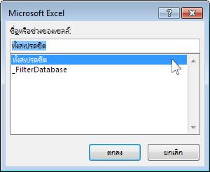 กล่องโต้ตอบ Microsoft Excel ใน Word