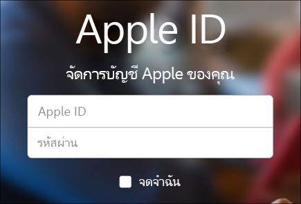 เข้าสู่ระบบด้วยชื่อผู้ใช้และรหัสผ่าน iCloud ของคุณ
