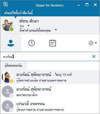 สกรีนช็อตของหน้าต่าง Skype for Business ขณะทำการค้นหาที่ติดต่อเพื่อเพิ่ม