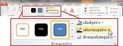 ภายใต้เครื่องมือการวาด แท็บ รูปแบบ ใน Ribbon ของ PowerPoint 2010
