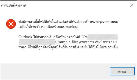 นี่คือข้อผิดพลาดที่คุณจะได้รับเมื่อไฟล์.csv ที่ว่างเปล่า