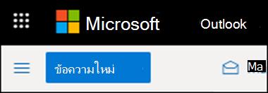 Ribbon มีลักษณะเป็นอย่างไรใน Outlook บนเว็บ
