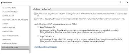 ส่วนตัวเลือกความเป็นส่วนตัวของการตั้งค่าศูนย์ความเชื่อถือใน Office สำหรับ Windows