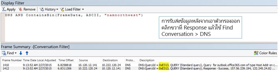การติดตามถูกกรองโดย การค้นหาการสนทนา เปลี่ยนเป็นโดย DNS