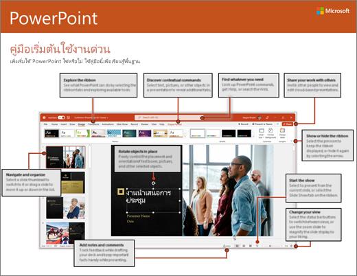 คู่มือเริ่มต้นใช้งานด่วนสำหรับ PowerPoint 2016 (Windows)