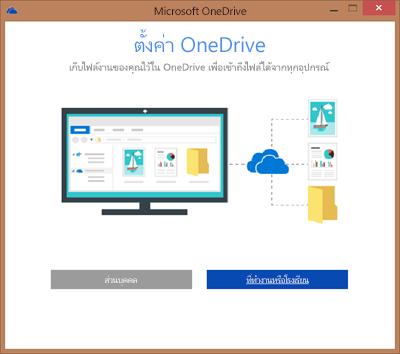 สกรีนช็ตของกล่องโต้ตอบการตั้งค่า OneDrive เมื่อกำลังตั้งค่า OneDrive for Business เพื่อซิงค์
