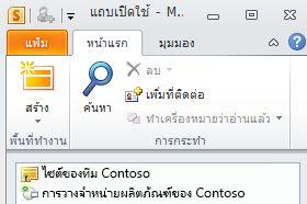 SharePoint Workspace ถูกทำเครื่องหมายด้วยไอคอนข้อผิดพลาดในการซิงโครไนซ์