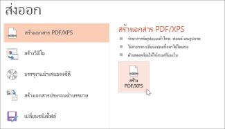 บันทึกงานนำเสนอเป็น PDF