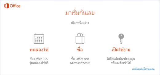 สกรีนช็อตที่แสดงตัวเลือกเริ่มต้นเพื่อลองใช้ ซื้อ หรือเปิดใช้งานสำหรับพีซีที่มาพร้อมกับ Office ที่ติดตั้งไว้ล่วงหน้า
